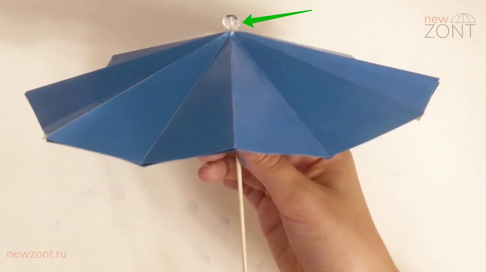 поделка из бумаги зонтик как сделать