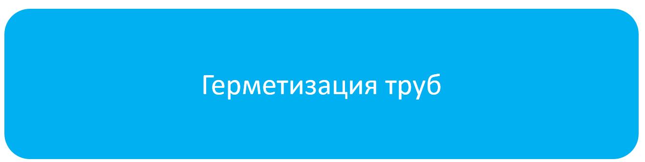 герметизация_труб.png