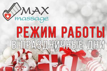 График работы службы доставки интернет-магазина «MaxMassage»