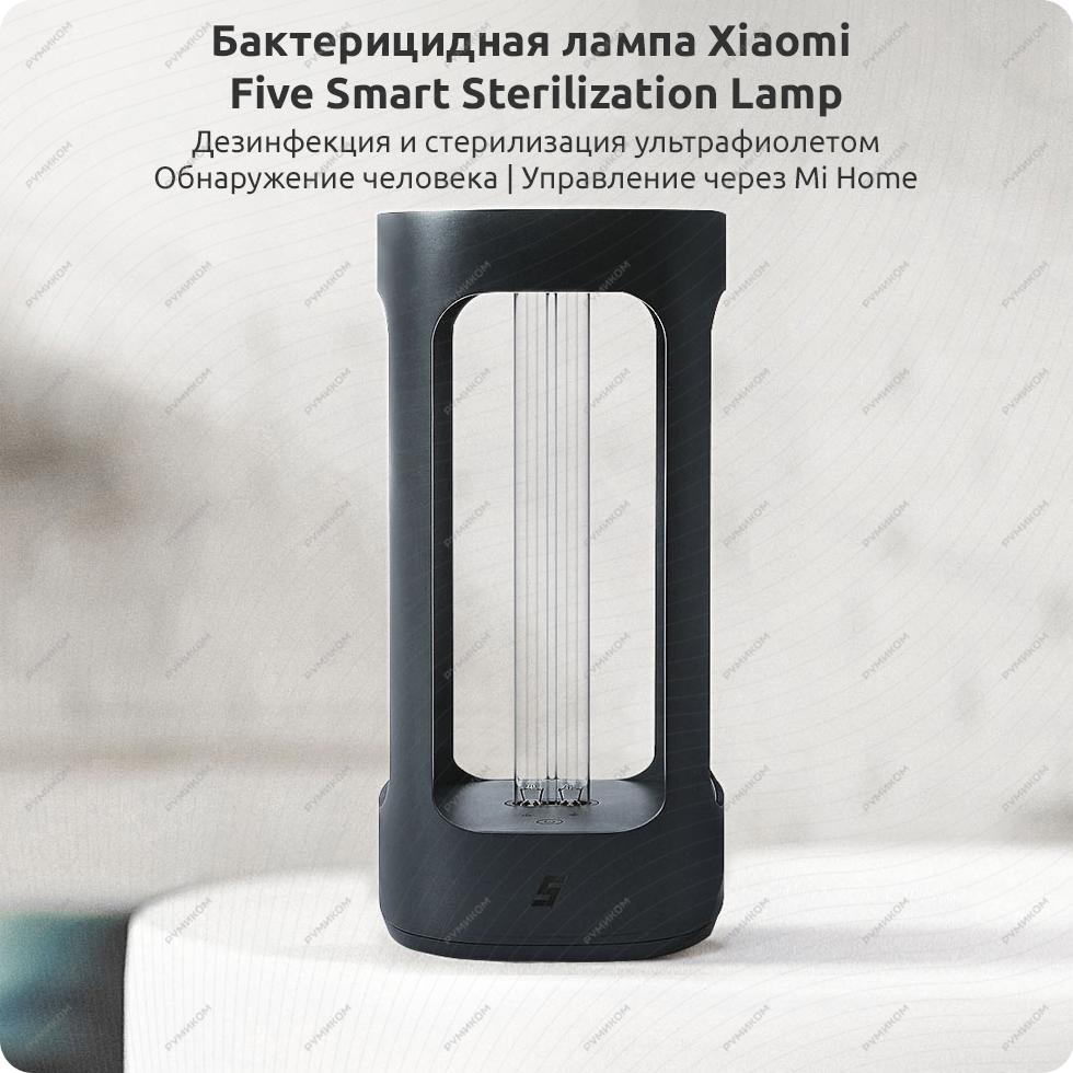 Бактерицидная лампа Xiaomi Five Smart Sterilization Lamp (черный)