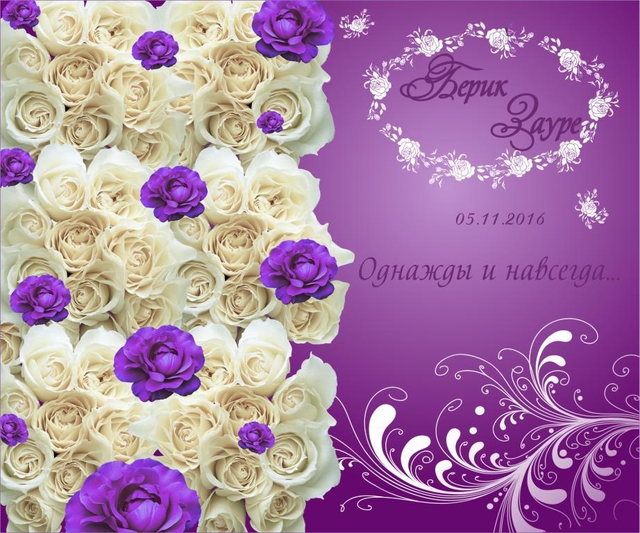 пресс_стена_на_сиреневую_и_фиолетовую_свадьбу.jpg