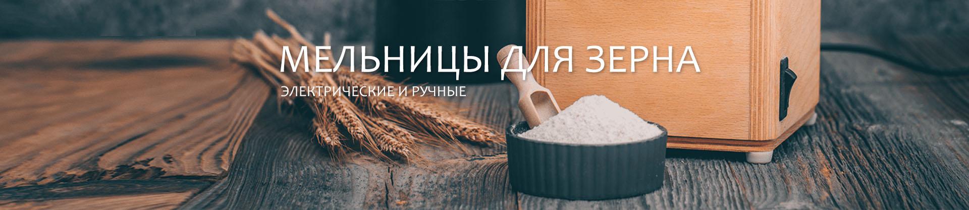 Мельницы для зерна ручные и электрические