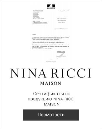 sertificate_nina_ricci