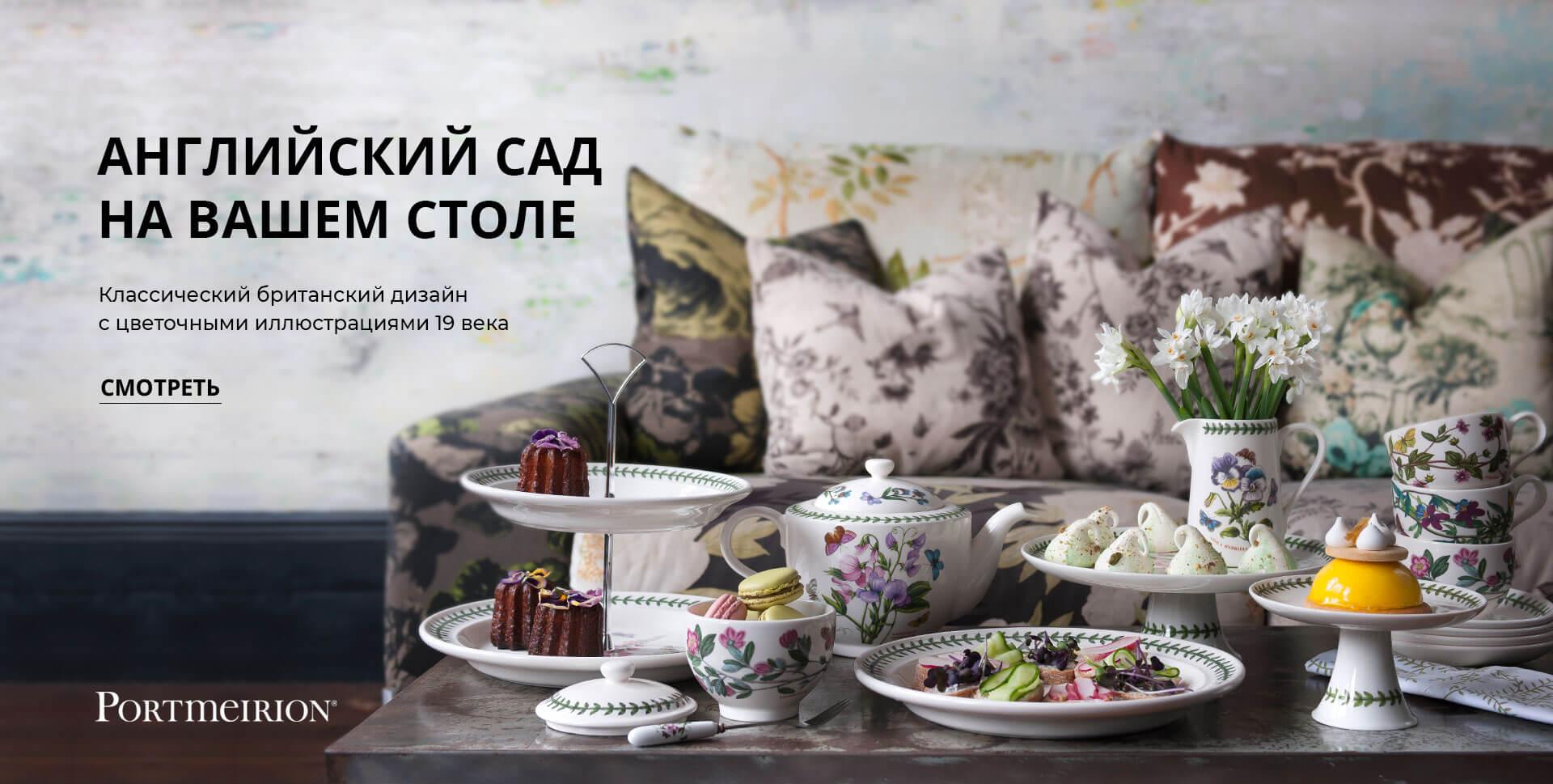 Portmeirion керамическая посуда и фарфор