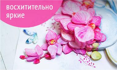 Папертоли Paperlove восхитительно яркие! Сюжет на фото — Розовые орхидеи.