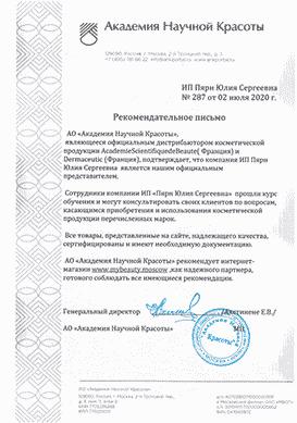 Mybeauty Moscow - авторизованный поставщик Academie и Dermaceutic