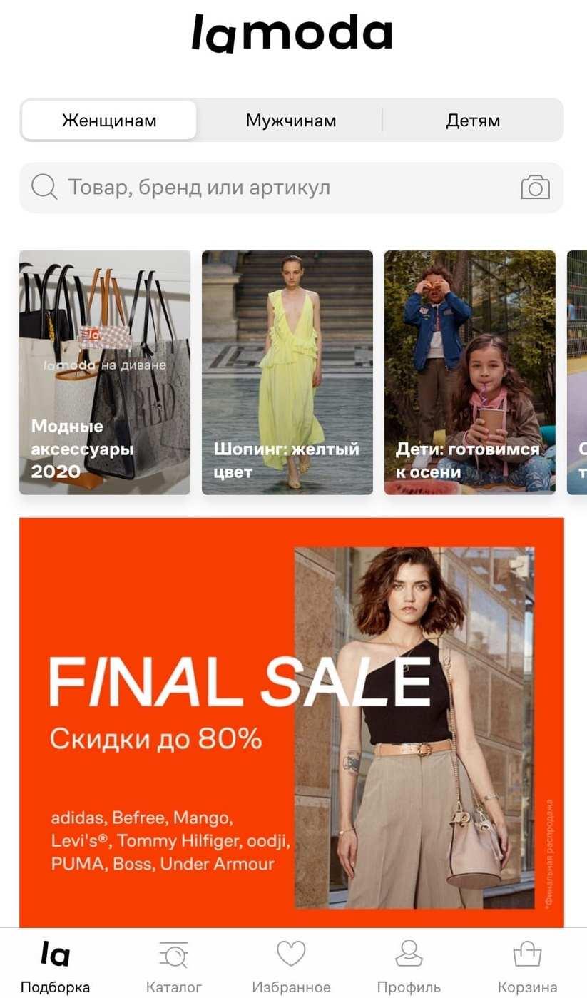 Мобильное приложение интернет-магазина Lamoda