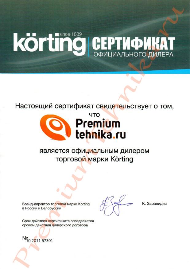 Sertifikat_Korting.jpg