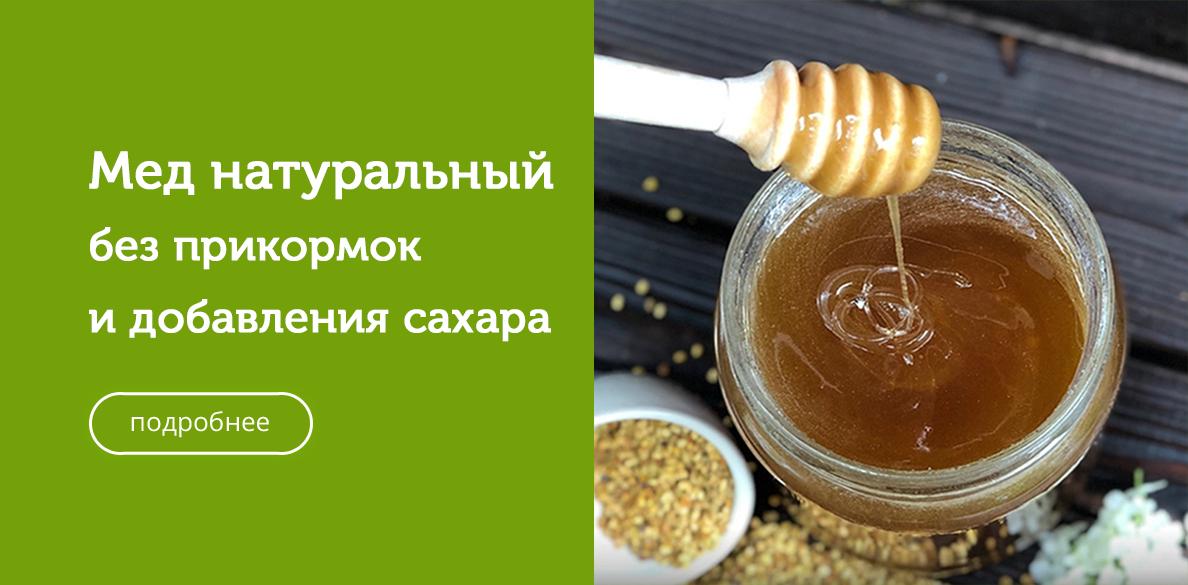 Фирменный-Мед-от-Афлора