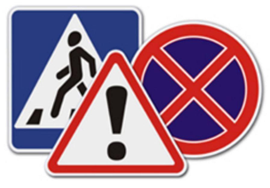 Купить дорожные знаки в Воронеже