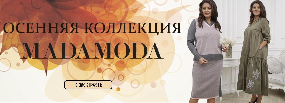 Осенняя коллекция Madamoda