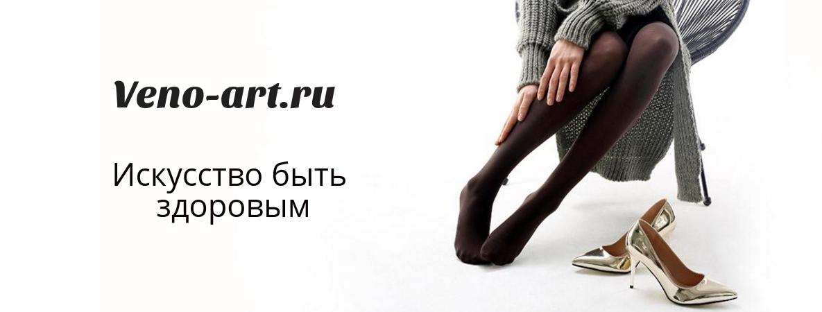 Veno-art.ru - искусство быть здоровым