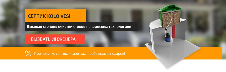 https://static-sl.insales.ru/files/1/2301/4212989/original/Kolovesi_proba_vodi.jpg