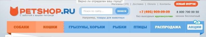 Интернет-магазин petshop.ru