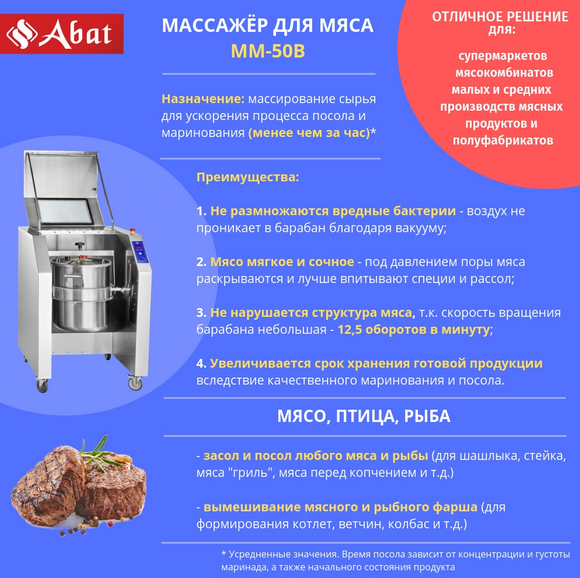 массажер для мяса абат