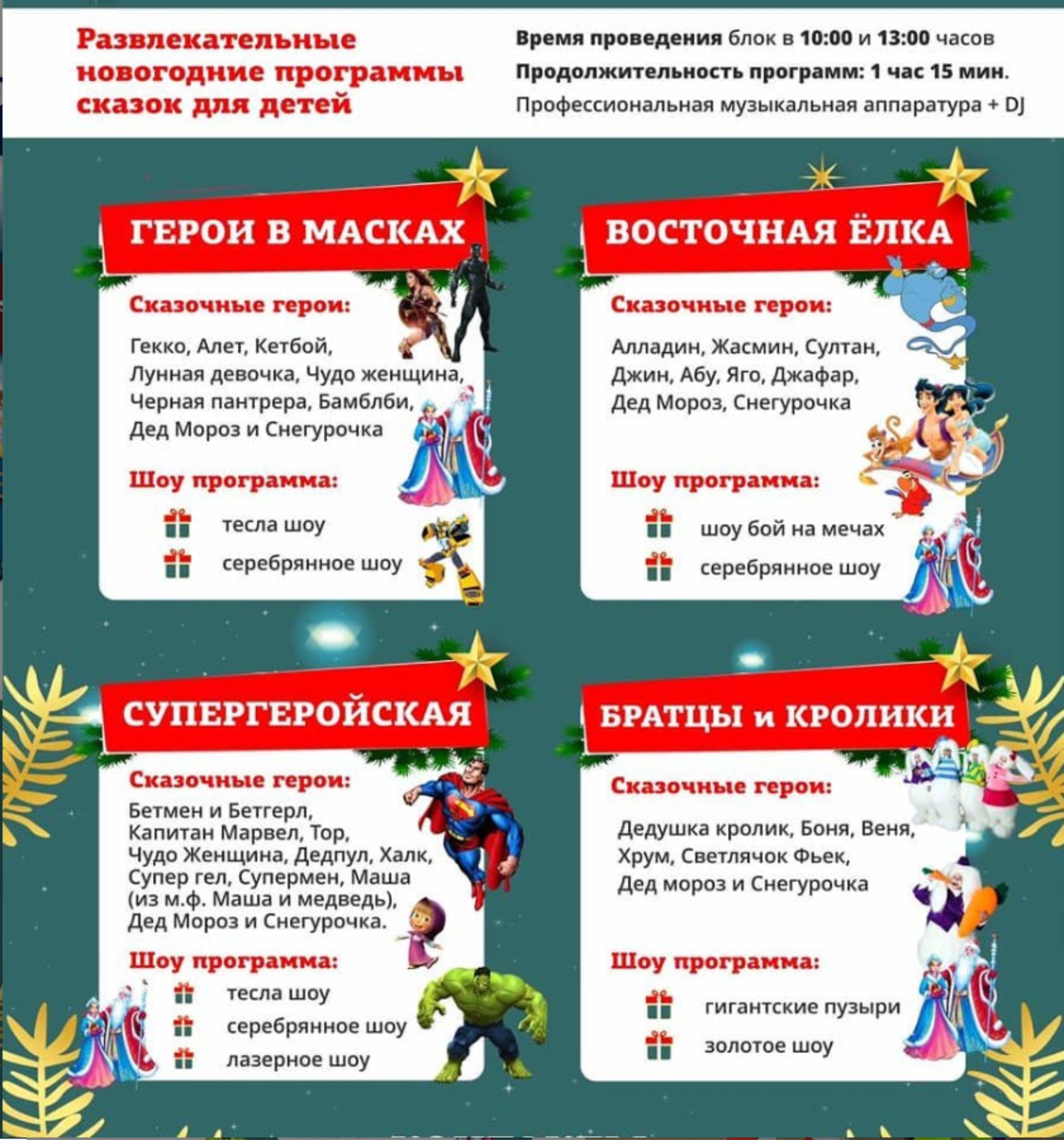 Елки_2019_Алматы.jpg