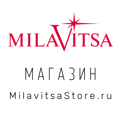 Официальный интернет-магазин Милавица, бесплатная доставка