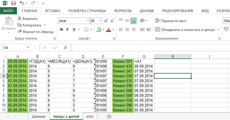 RFM-анализ в Excel
