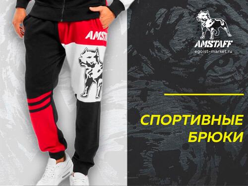 Стильные и модные спортивные штаны и брюки Amstaff в Москве и Спб