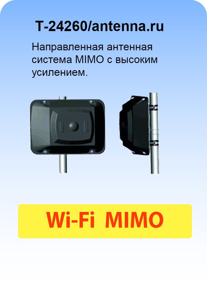 где купить направленную антенну МИМО для WiFi 2,4ГГц