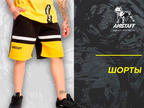Спортивные шорты для мужчин и подростков мальчиков Amstaff в Москве и Спб