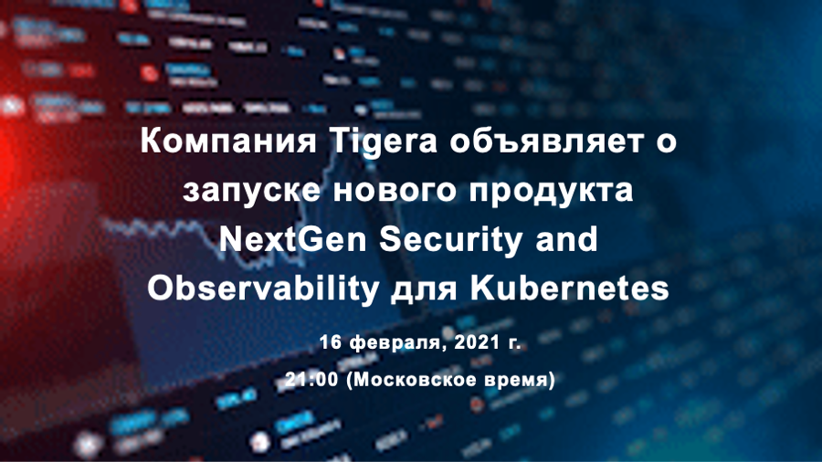 Tigera NextGen Security and Observability for Kubernetes