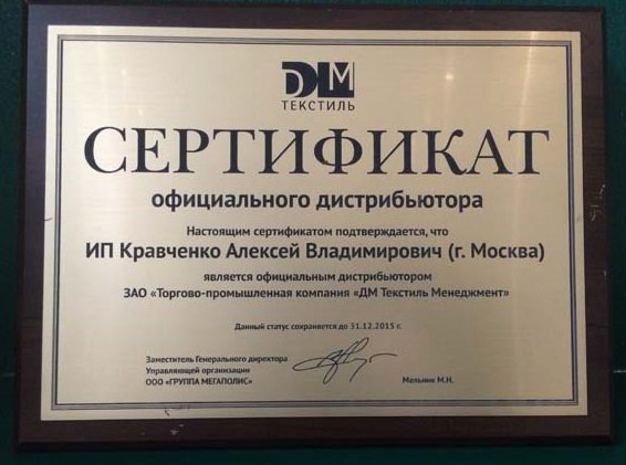 Сертификат_ДМ_КАВ_2015_Gold.1.jpg