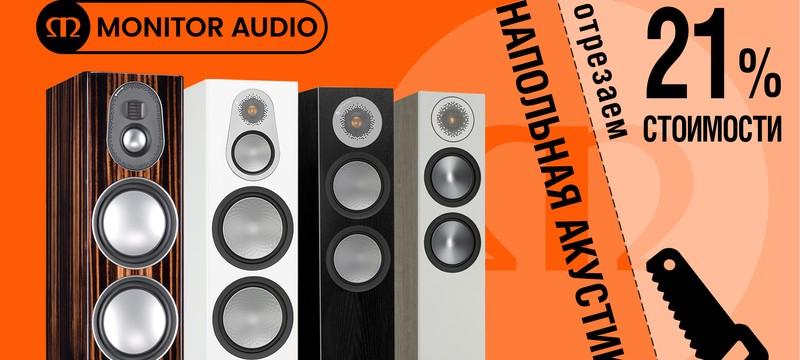 Летняя скидка на напольную акустику Monitor Audio...