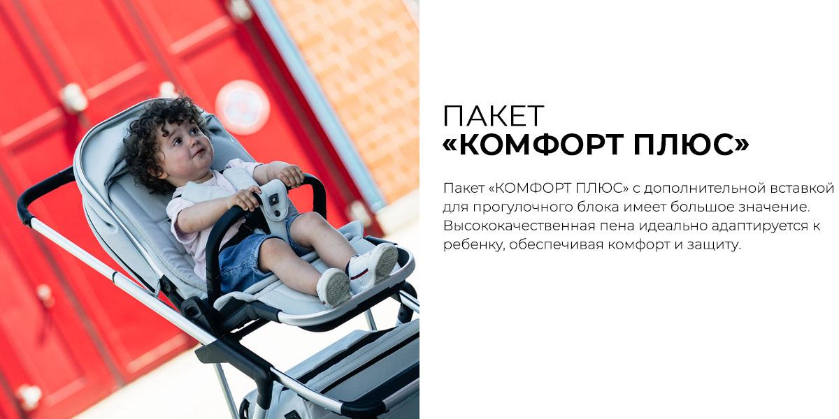 ПАКЕТ «КОМФОРТ ПЛЮС»  Пакет «КОМФОРТ ПЛЮС» с дополнительной вставкой для прогулочного блока имеет большое значение. Высококачественная пена идеально адаптируется к ребенку, обеспечивая комфорт и защиту.