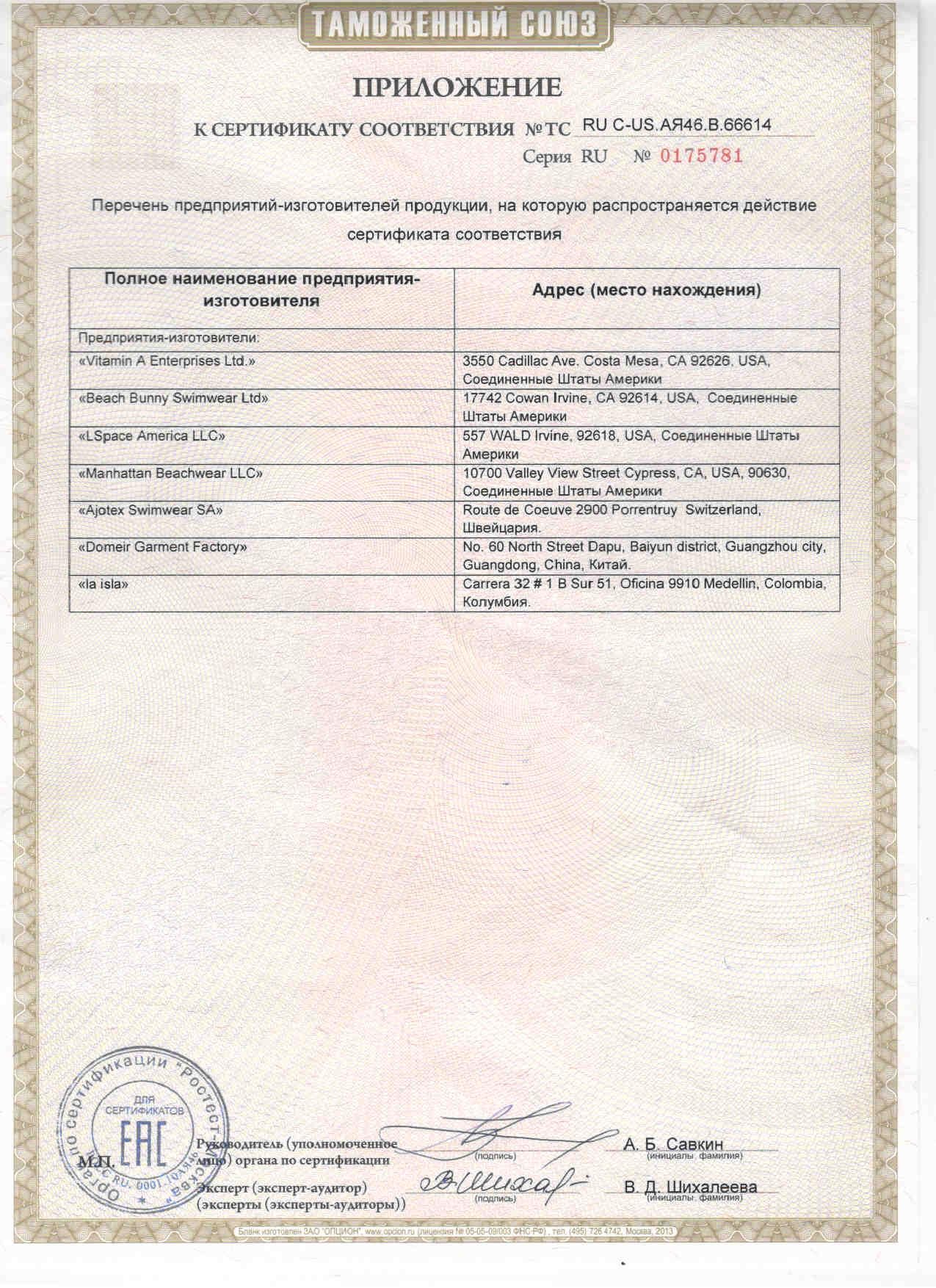 Приложение к сертификату Earth and Sea Wear LLC