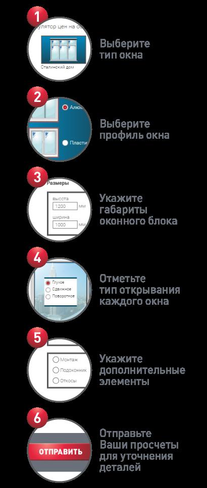 Остекление балконов и лоджий цена в москве - Расчет стоимости