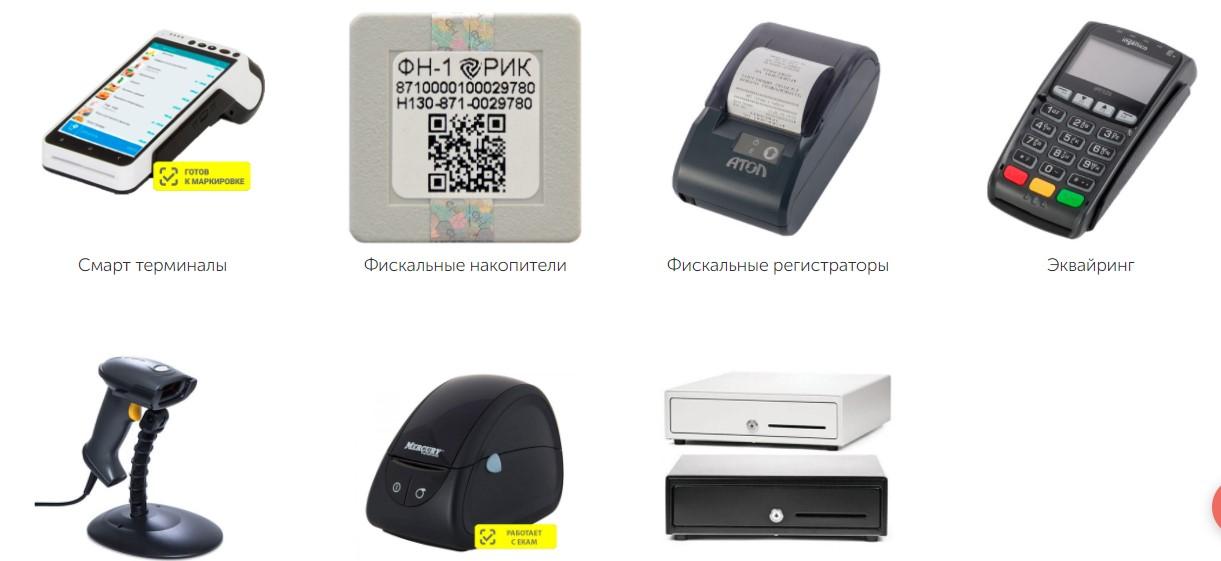 Разновидности кассового оборудования