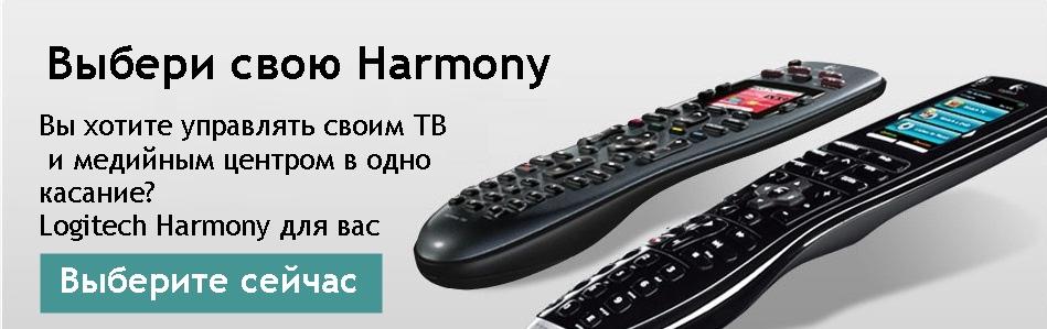 Универсальные пульты Harmony Logitech