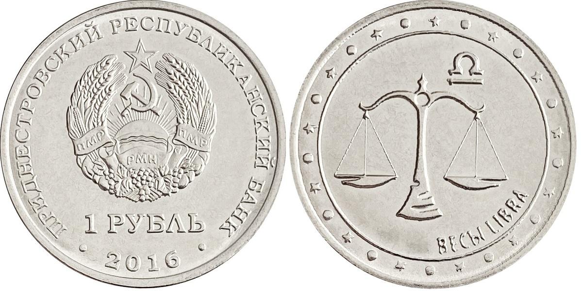 1 рубль «Весы» 2016