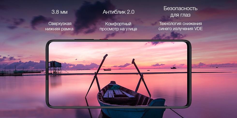 Xiaomi Mi 9T безрамочный
