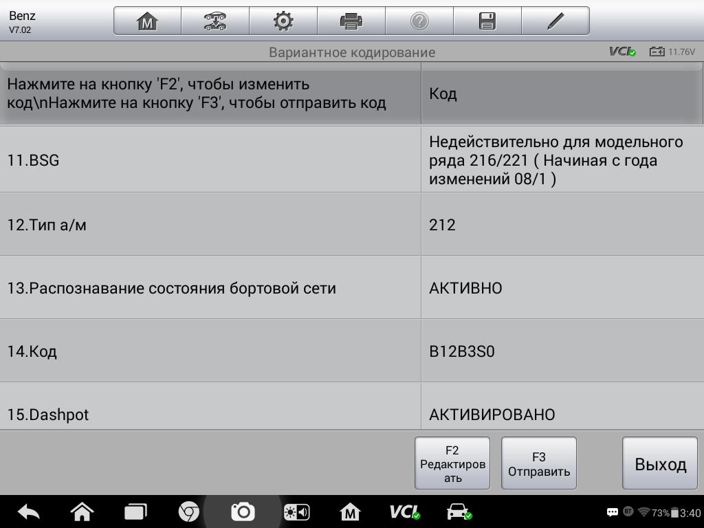3._Mercedes_E212__2__code_.png