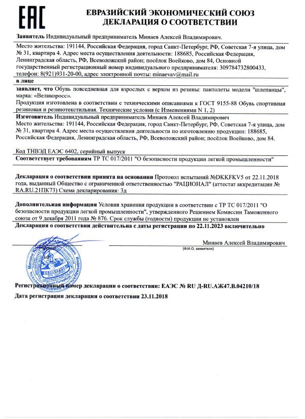 декларация о соответствии тапок Великоросс требованиям безопасности