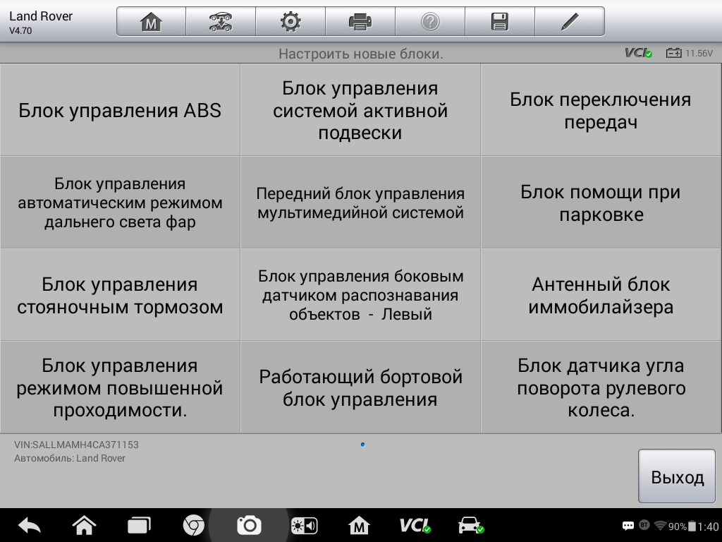 11._Range_Rover_2012_code_.png