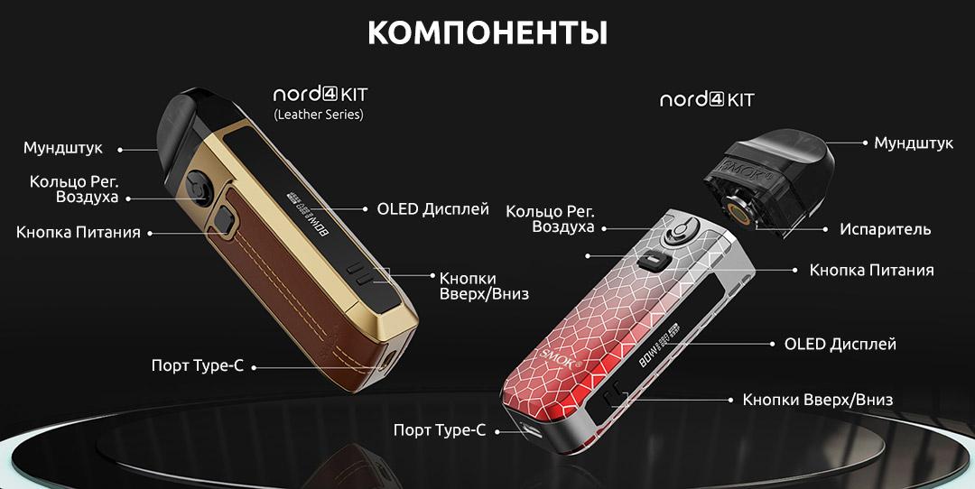 SMOK nord 4 Kit
