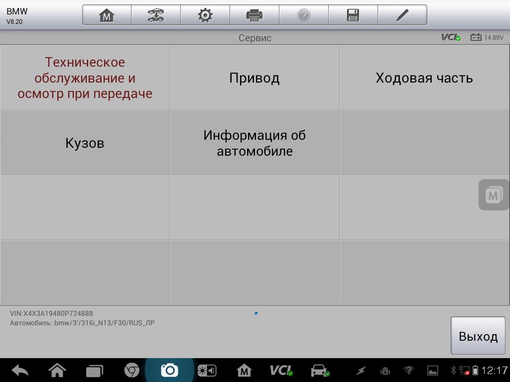 1._BMW_316_F30__serv_func_.png