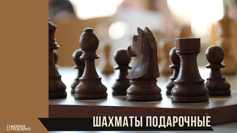 Купить шахматы в подарок на день рождения или другой праздник можно у нас на сайте с доставкой курьером или почтой