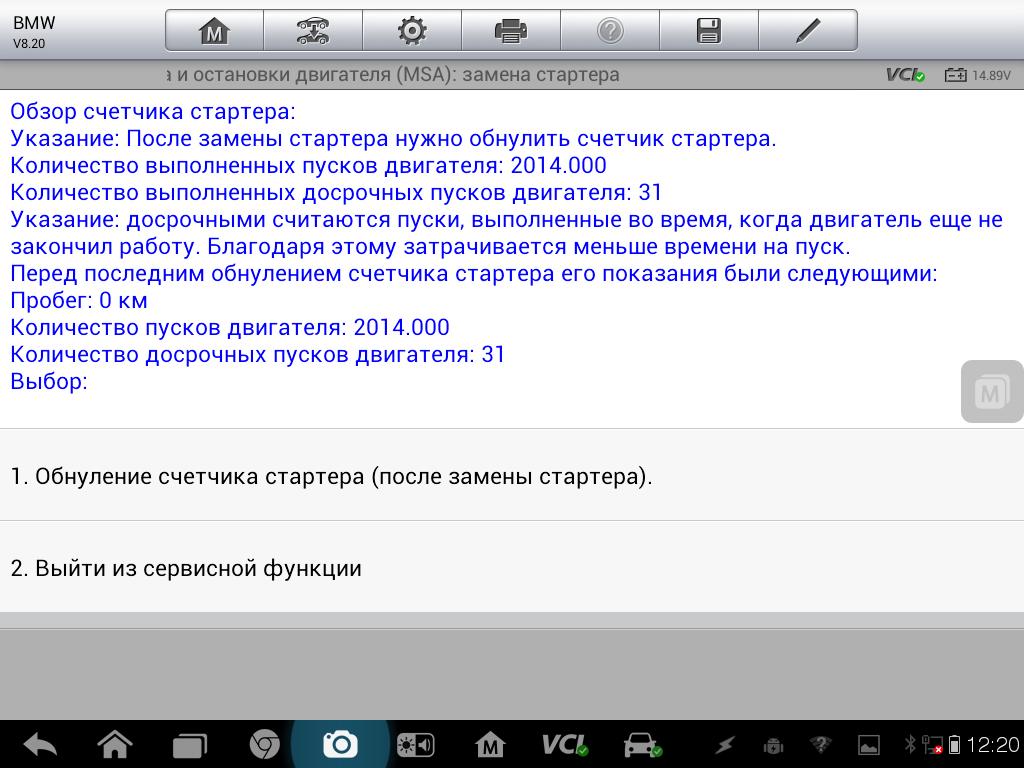 5._BMW_316_F30__5__serv_func_.png