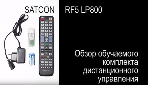 rf5-lp800.jpg