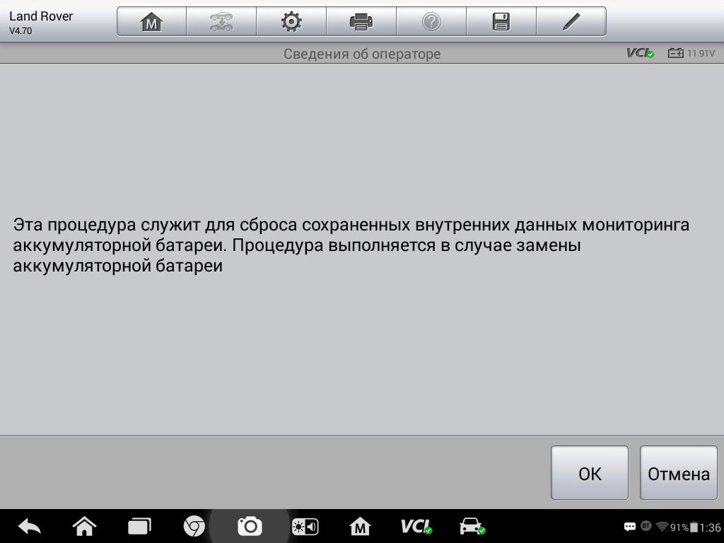 11._Range_Rover_2012__4__serv_func_.png
