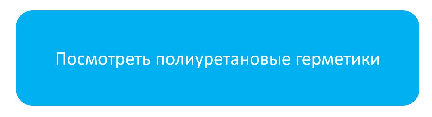 полиуретаны_кнопка.png