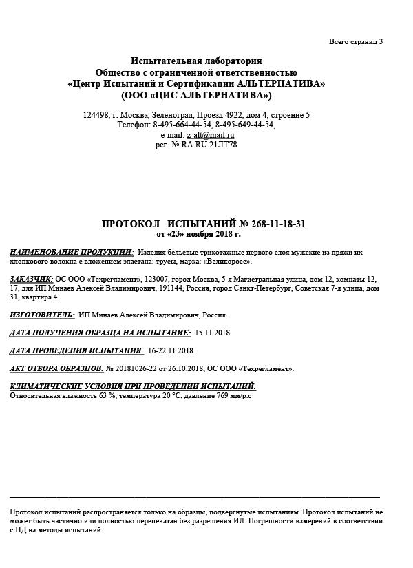 протокол испытаний на соответствии трусов Великоросс требованиям ГОСТа