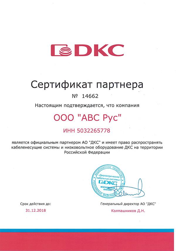 Сертификат  официального партнера компании DKC на 2018 год