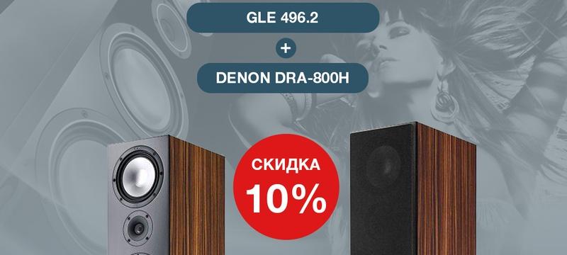 Canton GLE 496.2 и Denon DRA-800H на 10% дешевле…