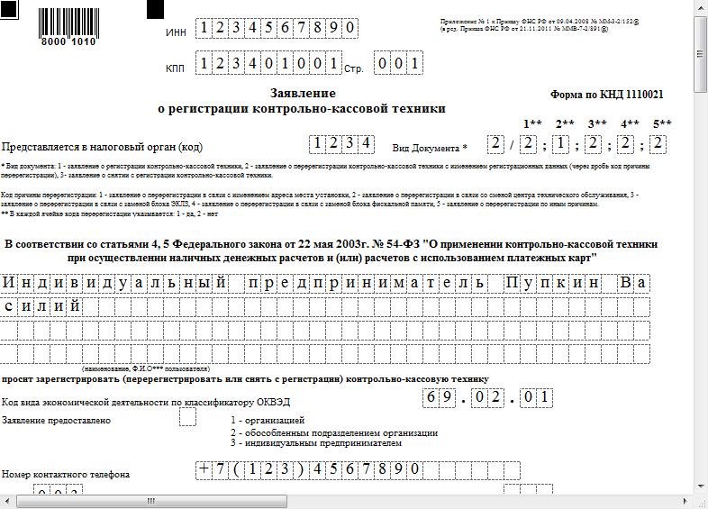 Пример заявления о регистрации ККТ