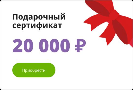 Подарочный сертификат 20000 руб